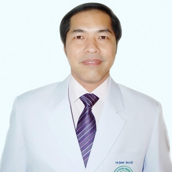 รศ.นพ.ชุมพล ว่องวานิช