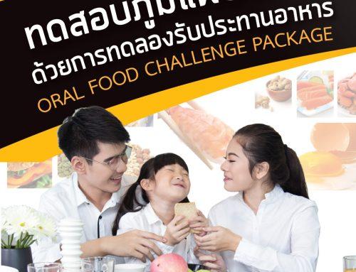 โปรแกรมเหมาจ่ายทดสอบภูมิแพ้อาหารด้วยการทดลองรับประทานอาหาร