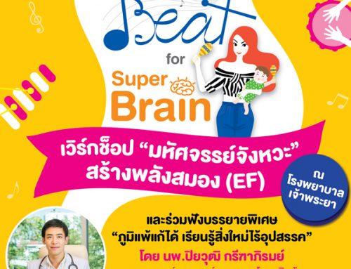 """ภาพกิจกรรมงาน """" Beat for super brain """"  เพื่อเสริมสร้างสมองลูกน้อย (EF)"""