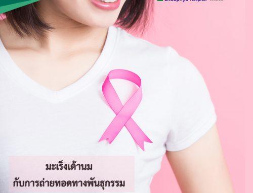 มะเร็งเต้านม กับการถ่ายทอดทางพันธุกรรม