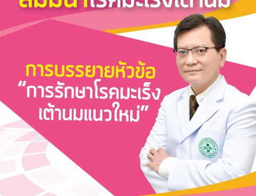 """ขอเรียนเชิญร่วมงานสัมมนา โรคมะเร็งเต้านม หัวข้อ """"การรักษาโรคมะเร็งเต้านมแนวใหม่"""""""