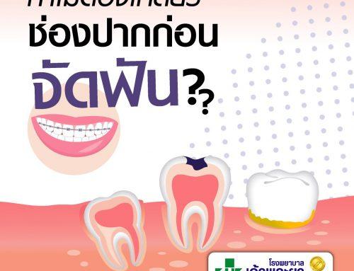 ทำไมต้องเคลียร์ช่องปากก่อนจัดฟัน?