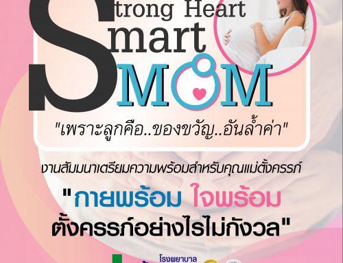 ขอเรียนเชิญร่วมงานสัมมนาเตรียมความพร้อมคุณแม่ตั้งครรภ์