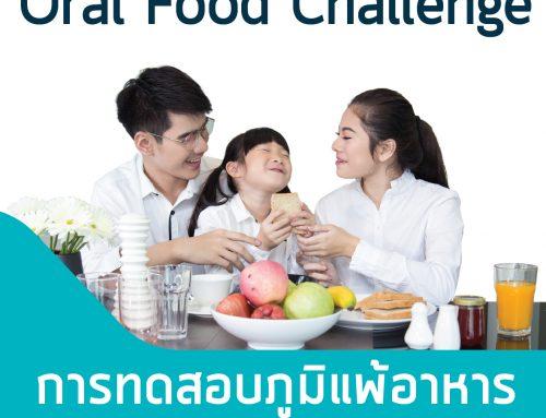 Oral Food Challenge การทดสอบภูมิแพ้อาหารโดยวิธีรับประทานอาหาร