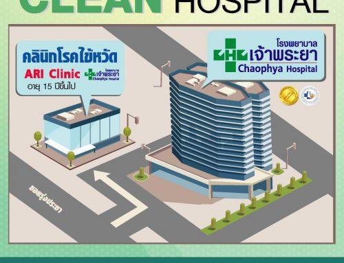 Clean Hospital สะอาด ปลอดภัย ห่างไกลCovid-19