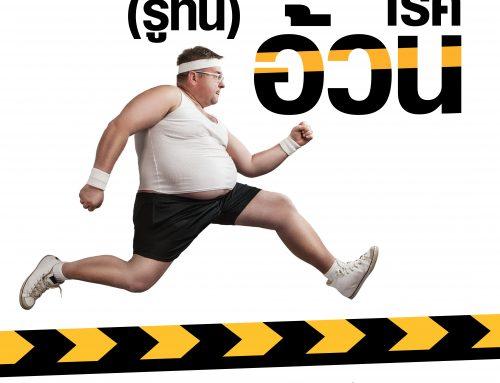 (รู้ทัน) โรคอ้วน