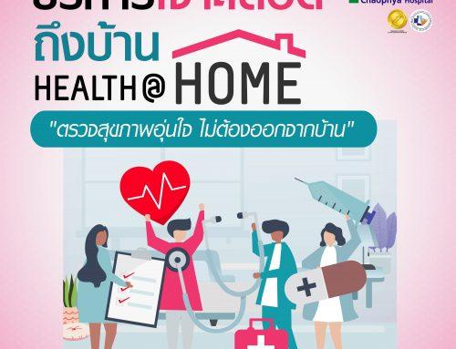 รพ.เจ้าพระยา บริการเจาะเลือดถึงบ้าน Health@Home