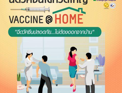 รพ.เจ้าพระยา บริการฉีดวัคซีนไข้หวัดใหญ่ถึงบ้าน Vaccine@Home