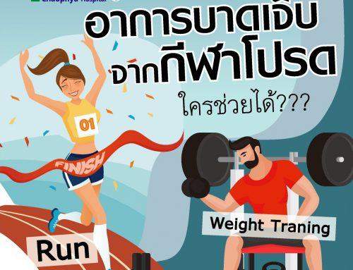 บาดเจ็บจากกีฬาโปรด Weight training และ วิ่ง ใครช่วยได้