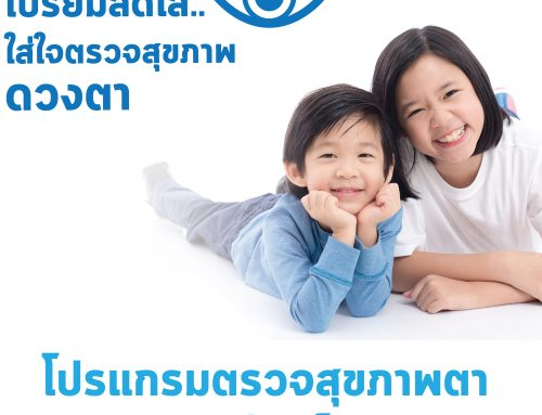 โปรยิ้มสดใส ใส่ใจตรวจสุขภาพดวงตา สำหรับเด็ก