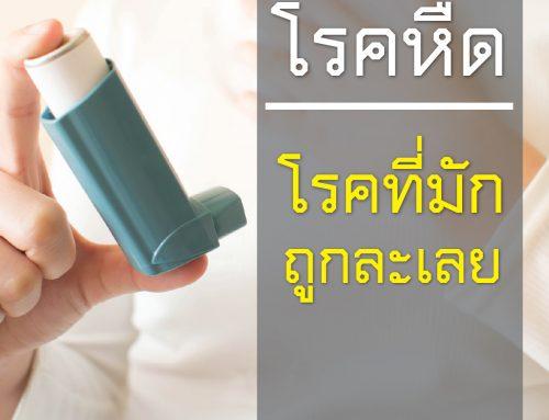 โรคหืด โรคที่มักถูกละเลย (Asthma)