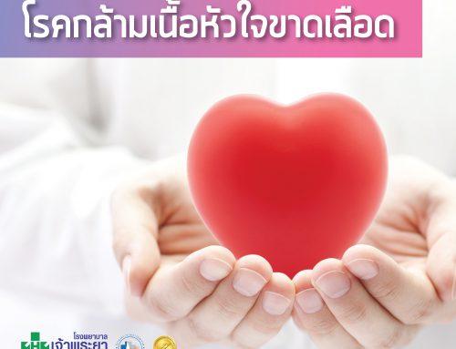 โรคกล้ามเนื้อหัวใจขาดเลือด