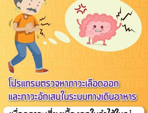 โปรแกรมตรวจหาภาวะเลือดออกและภาวะอักเสบในระบบทางเดินอาหาร