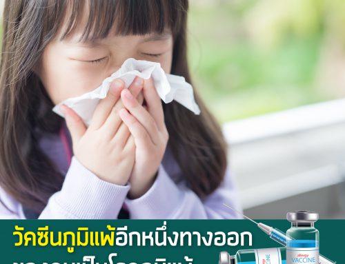 การให้วัคซีนเพื่อรักษาโรคภูมิแพ้ (IMMUNOTHERAPY)