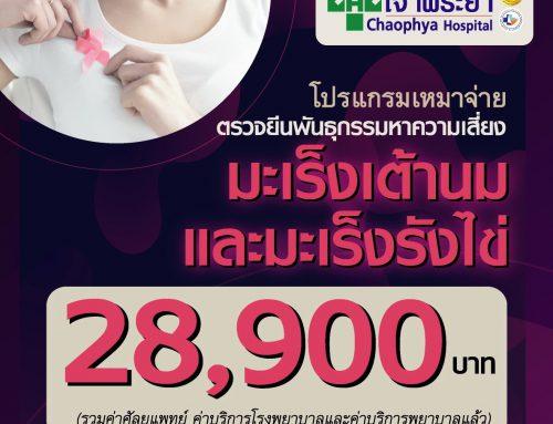 โปรแกรมเหมาจ่าย ตรวจยีนพันธุกรรมหาความเสี่ยงมะเร็งเต้านมและมะเร็งรังไข่