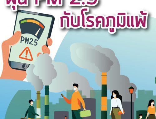 PM 2.5 คู่ปรับภูมิแพ้