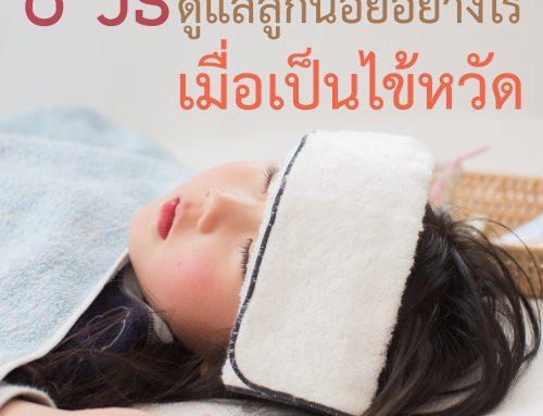 6 วิธีดูแลลูกน้อยอย่างไร เมื่อเป็นไข้หวัด