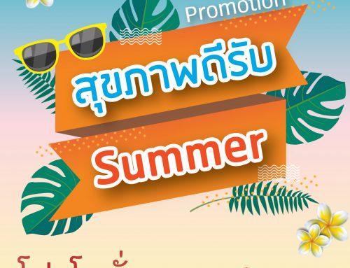 โปรโมชั่นสุขภาพดีรับ Summer