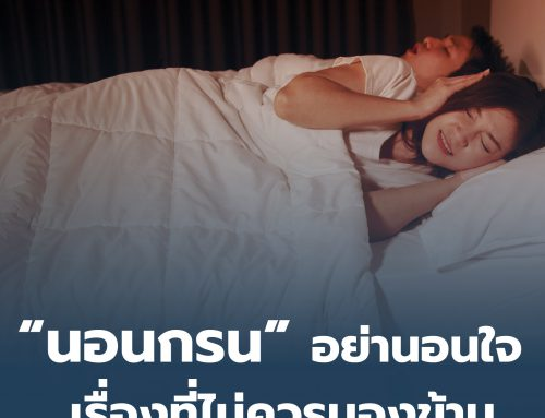 การนอนกรน ZZZ… ปัญหาที่ไม่ควรมองข้าม