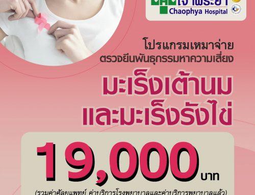 โปรแกรมเหมาจ่ายตรวจยีนพันธุกรรมหาความเสี่ยงมะเร็งเต้านมและมะเร็งรังไข่
