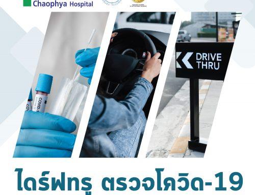 CHAOPHYA COVID-19 DRIVE-THRU