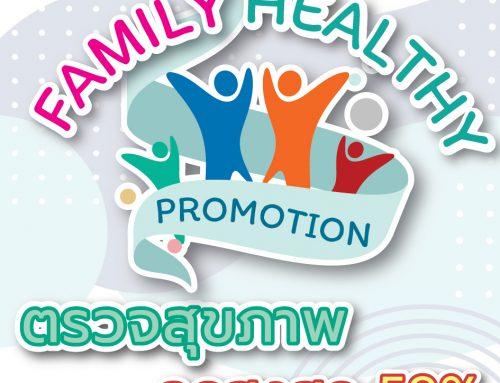 Family Healthy ส่งต่อสุขภาพดี แด่ทุกคนในครอบครัว กับโปรโมชั่นโปรแกรมตรวจสุขภาพ