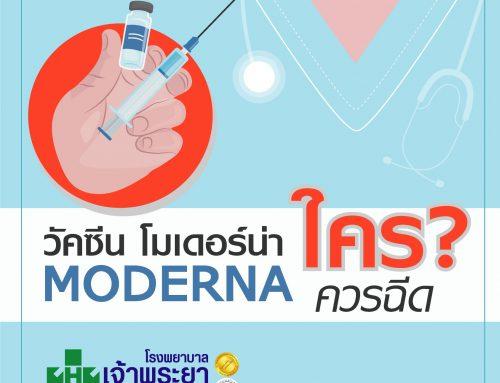 วัคซีน Moderna ใครควรฉีด?