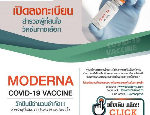จองวัคซีนโมเดอร์น่า